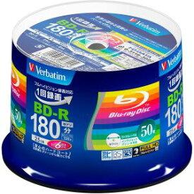【三菱 Verbatim】【本サイト限定】VBR130RP50V4 BD-R BDR 25GB 6倍速50枚