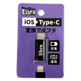 【オス:TYPE-C メス:8ピンライトニング】Libra iOS→TYPE-C変換アダプタ LBR-l2c