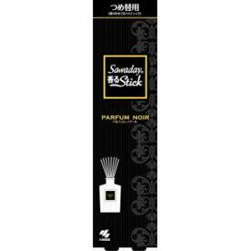 【小林製薬】小林製薬 サワデー 香るスティック パルファムノアール つめ替用 70ml
