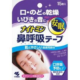 【小林製薬】小林製薬 ナイトミン 鼻呼吸テープ 15枚