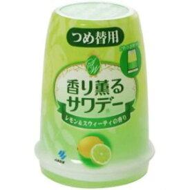 【小林製薬】小林製薬 香り薫るサワデー 気分すっきりレモンの香り つめ替用 140g