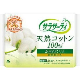 【小林製薬】サラサーティ コットン100 無香料 56個
