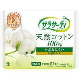 【小林製薬】サラサーティ コットン100 無香料 112個