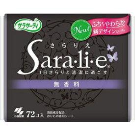 【小林製薬】サラサーティ サラリエ おりものシート 無香料 72個