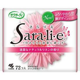 【小林製薬】サラサーティ サラリエ おりものシート ナチュラルリネンの香り 72個
