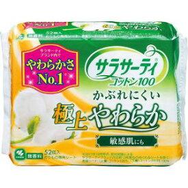 【小林製薬】小林製薬 サラサーティ コットン100 極上やわらか おりものシート 無香料 52個