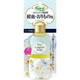 【小林製薬】サラサーティ ランジェリー用洗剤 ソープの香り 120ml