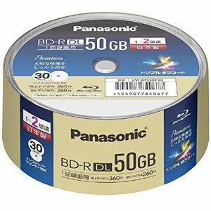【パナソニック Panasonic】LM-BRS50P30 BD-R DL BDR DL 2倍速30枚【日本製】