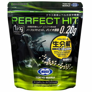 【東京マルイ】PERFECT HIT ベアリングバイオ0.2gBB弾(1kg/5000発) 生分解