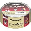 【パナソニック Panasonic】パナソニック LM-BES50P30 BD-RE DL 50GB 30枚 2倍速 日本製 ブルーレイディスク