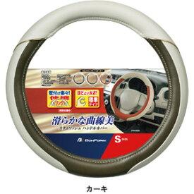 【ボンフォーム BONFORM】ボンフォーム モダンレザー S (ハンドル直径 36.5〜37.9cm) カーキ 6727-01K ハンドルカバー