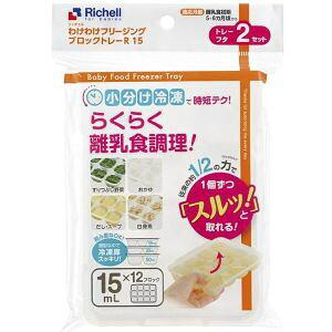【リッチェル Richell】リッチェル わけわけフリージング ブロックトレーR 冷凍保存小分け容器 15ml×12ブロック