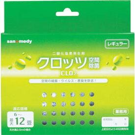 【三和製作所 sanwa】クロッツ空間除菌60日間 6〜12畳用 107-238 空気の除菌 二酸化塩素 ウィルス悪臭を除去