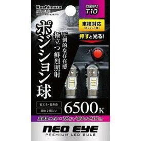【カシムラ kashimura】18灯LEDポジション球 T10 NB-016