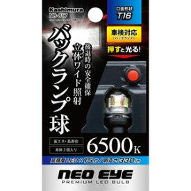 【カシムラ kashimura】カシムラ 15灯LEDバックランプ球 T16 NB-017
