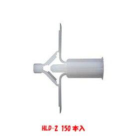 【ヒルティ Hiliti】ヒルティ Hiliti スクリュープラグ ボード用アンカー 150本入 HLD-2