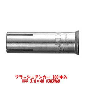 【ヒルティ Hiliti】フラッシュアンカー 100本入 HKD w3/8×40 #383960