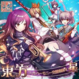 【交響アクティブNEETs】東方フィルハーモニー交響楽団9 星