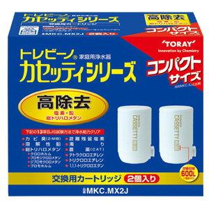 【東レ】トレビーノカセッティ用カートリッジ MKC.MX2J(2個入)