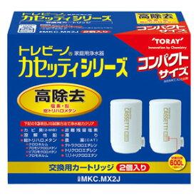 【東レ TORAY】トレビーノカセッティ用カートリッジ MKC.MX2J(2個入)