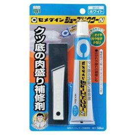 【セメダイン】セメダイン HC-001 シューズドクターN ホワイト BP 50ml
