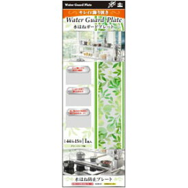 【東洋アルミエコープロダクツ】東洋アルミ シンクプレート SinkPlate リーフグリーン柄