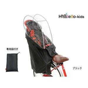 【オージーケー技研 OGK giken】ハレーロキッズソフトレインカバー 後子供乗せ用やわらかレインカバー ブラック RCR-003