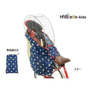【オージーケー技研 OGK giken】ハレーロキッズソフトレインカバー 後子供乗せ用やわらかレインカバー スター RCR-003