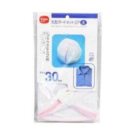 【ダイヤコーポレーション】丸型ガードネットSP 大 洗濯ネット