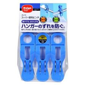 【ダイヤコーポレーション】スーパー便利ピンチ 3個