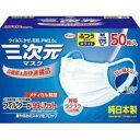 【興和 Kowa】興和 三次元マスク ふつう Mサイズ ホワイト 50枚