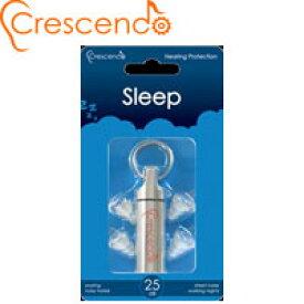 【クレシェンド CRESCENDO】Sleep イヤープロテクター 安眠用 25db 耳栓