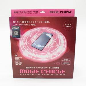 【ヒロ・コーポレーション】魔法陣充電器 MAGIE CERCLE(マジーセルクル)HMCL-003