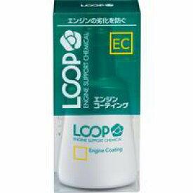 【シュアラスター SurLuster】シュアラスター LOOP ループ エンジンコーティング LP-41