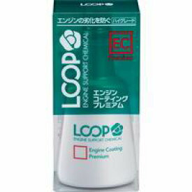 【シュアラスター SurLuster】シュアラスター LOOP ループ エンジンコーティングプレミアム LP-42