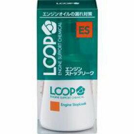 【シュアラスター SurLuster】シュアラスター LOOP ループ エンジンストップリーク LP-45