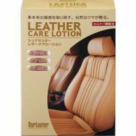 【シュアラスター SurLuster】シュアラスター レザーケアローション 160ml S-77