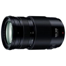 【パナソニック Panasonic】デジタル一眼カメラ用交換レンズ 望遠ズームレンズ H-FSA100300