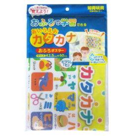【ワイズ】おふろポスター カタカナ