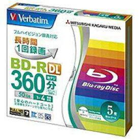 【三菱 Verbatim】【本サイト限定特価】VBR260YP5V1 BD-R BDR DL 50GB 4倍速5枚