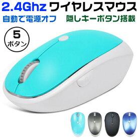 無線 マウス ワイヤレスマウス 軽量 オシャレ セキュリティ保護 ワンタッチで画面ロック 省エネ1600dpi