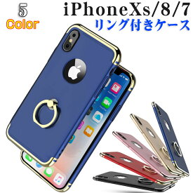 iphone x ケース iPhone8 ケース iphone8plus ケース iphone7plus iPhone6s ケース iphone6splus iPhone7 ケースリング付き 落下防止 衝撃防止 スタンド機能 3パーツ式 メッキ加工 アイフォン7 ケース 高級感 薄型 携帯カバー