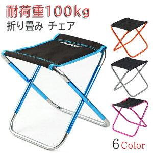 アウトドアチェア キャンプ 折りたたみ椅子 イス 軽量 コンパクト おりたたみいす 耐荷重100kg 折り畳み椅子 アルミ合金ローチェア 持ち運び 超軽量収納袋付き