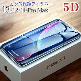 液晶ガラスフィルム iphone11 iphone11pro 保護フィルム ガラス 曲面 薄型 iPhone 11 Pro Max iphone Xs Max iphone XR iphone7 iphone8 iphone7plus iphone8plus 全面保護フィルム 全面保護 ガラスフィルム 5D 硬度9H 気泡防止 指紋防止