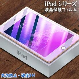 iPad mini iPad Air Air2 Air3 iPad ipro 11 iPad 9.7 10.5 11 12.9 インチ 3D タッチ ガラス フィルム iPadシリーズ 飛散防止 指紋防止 気泡防止 撥水撥油 強靭9H 高透明率