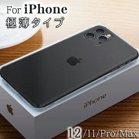 iphone XR iphone Xs Max iphone X iphone8 iphone7 一体感 レンズ保護 極薄型 指紋防止 Qi充電対応 0.4mm スマホケース