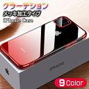 iPhone12 ケース iPhone12 mini ケース iPhone12 Pro ケース iPhone12 Pro Max iPhone...