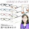 Soft senioglas (reading glasses) SABAE series-pair ★ set Japan-made eyewear and men women * * *