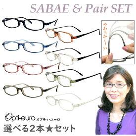 【純日本製】やわらかシニアグラス(老眼鏡)SABAEシリーズ・【選べる2本】ペア★セット・日本製リーディンググラス・男性女性***