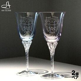 ペアグラス 名入れ 【品のある青とピンクのワイングラス】 結婚祝い ワイングラス 名入れ プレゼント ペア グラス ギフト 両親 結婚式 プレゼント 両親へのプレゼント